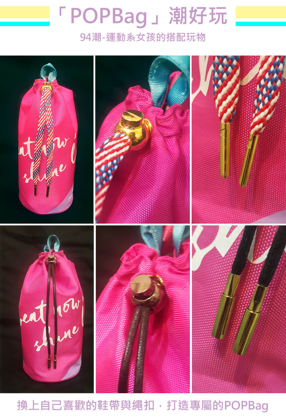 POPBag 品牌束口袋/收納包